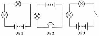 Тест по физике Электрическая цепь и ее составные части 9 задание
