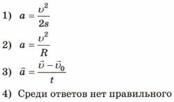 Тест по физике Прямолинейное и криволинейное движение 4 задание