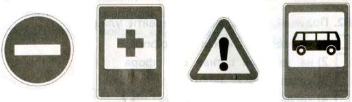 Тест по окружающему миру Дорожные знаки 3 класс задание А3