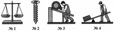 Тест по физике Простые механизмы 4 задание