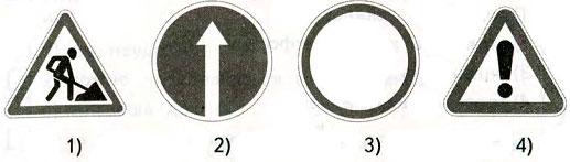Итоговый тест по окружающему миру за 3 четверть 3 класс 1 вариант задание С1