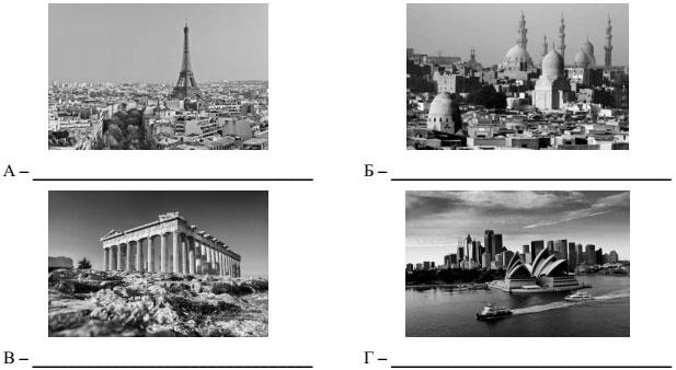 Образец ВПР 2018 по географии 6 класс Задание 8_2