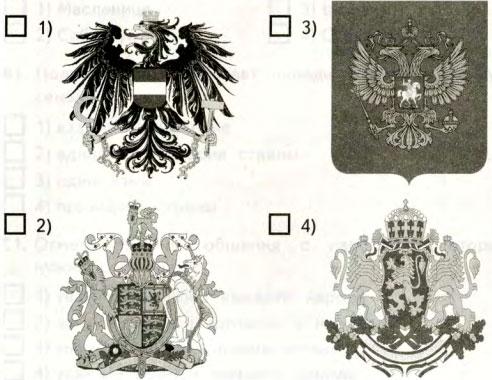 Отметь герб нашей страны