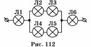 Электрическая цепь рис. 112