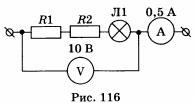 Электрическая цепь рис. 116