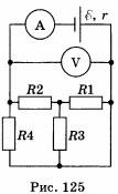 Электрическая цепь Рисунок 125