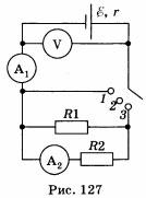 Электрическая цепь Рисунок 127