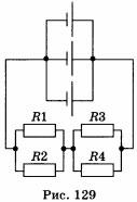 Электрическая цепь Рисунок 129