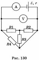 Электрическая цепь Рисунок 130