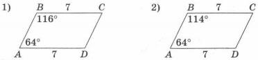 Параллелограмм ответы 1 вариант