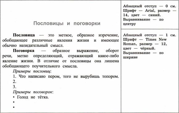 Образец текстового документа