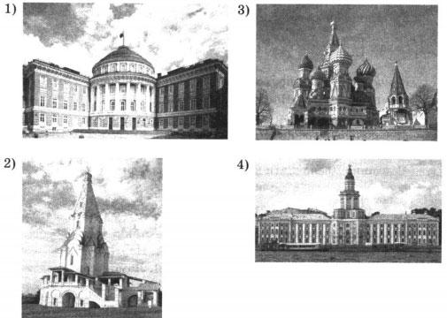 Архитектурные сооружения 1 вариант 11 задание